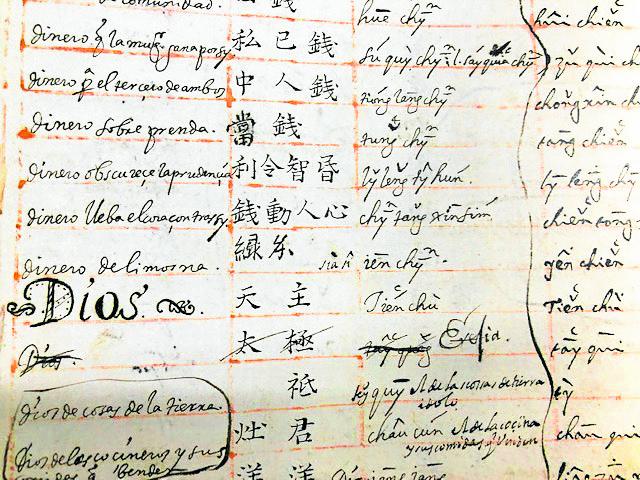 """El detalle del diccionario muestra la entrada """"Dios"""" (Dios) con su carácter chino y su equivalente """"Tai-chi"""" tachado por el editor dominicano, quien lo etiquetó como """"erehia"""" o """"herético"""", un rastro del conflicto de ritos chinos en el siglo XVII entre los dominicos y los jesuitas."""
